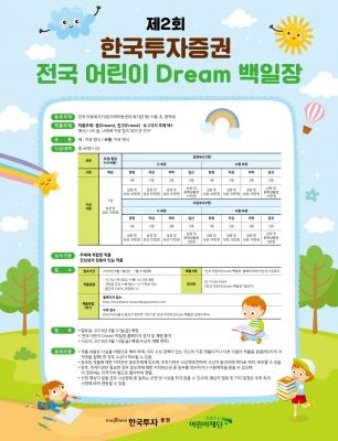 한국투자증권, 전국 어린이 드림 백일장 개최