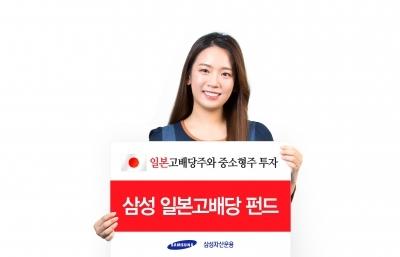 삼성자산운용, 삼성 일본 고배당 펀드 출시
