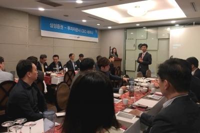 삼성증권, 2018 투자자문사 CEO 세미나 개최