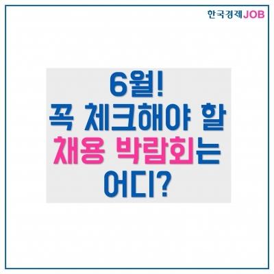(카드뉴스) 6월 체크해야 할 채용 박람회