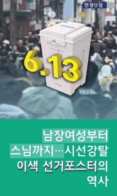사전투표 시작…'상반신 누드' 등 시선강탈 선거 포스터 역사
