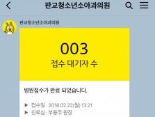 똑닥, 카카오와 손 잡고 '병원 모바일 대기현황판 서비스' 본격 개시
