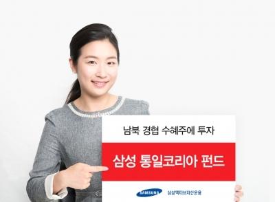 삼성액티브운용, '삼성 통일코리아 펀드' 선보여