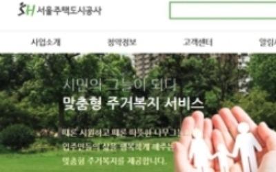 """감사원 """"SH공사, 한국콜마에 내곡동 부지 매각처리 부적정"""""""