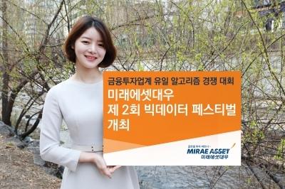 미래에셋대우, '제2회 빅데이터 페스티벌' 개최