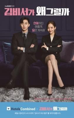 호텔스컴바인, tvN '김비서가 왜 그럴까' 제작지원