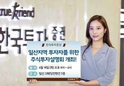 한국투자증권, 일산지역 주식투자 설명회 개최