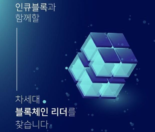 인큐블록, 블록체인 스타트업 인큐베이팅 참가사 모집