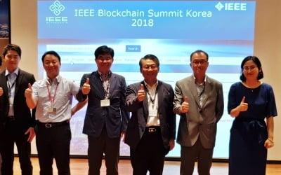 전문가들 한 자리에…'IEEE 블록체인 서밋 코리아' 열려