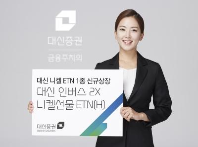 """대신증권, '인버스 2X 니켈선물 ETN' 신규 상장…""""니켈 ETN 라인업 강화"""""""