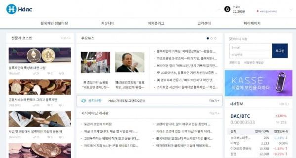 에이치닥, 공식 소통채널 'Hdac 가치포털' 오픈