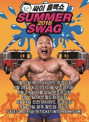 피 튀기는 '피케팅'…2018 싸이 흠뻑쇼, 18일 12시 티켓 오픈