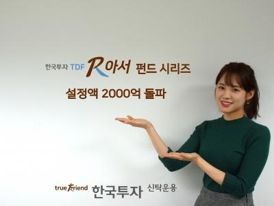 한국투신운용, TDF알아서펀드시리즈 설정액 2000억 돌파
