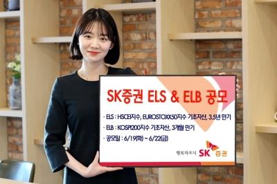 SK증권, 22일까지 ELS 1종·ELB 1종 판매