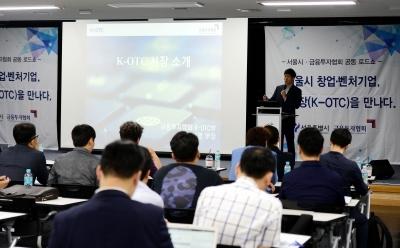 금투협·서울시, 창업·벤처기업 지원 공동 로드쇼