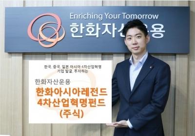 한화운용, '아시아 레전드 4차산업혁명 펀드' 출시