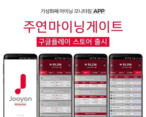 주연테크, 가상화폐 마이닝 모니터링 앱 '주연마이닝게이트' 출시