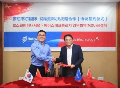 """로스웰, 한국 에이스테크와 전략적 제휴…""""中 북경포튼에 지능형 안테나 공급"""""""