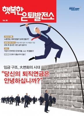 미래에셋은퇴연구소, '행복한 은퇴발전소' 5호 발간