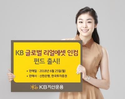 KB자산운용, 글로벌 리얼에셋 인컴펀드 출시