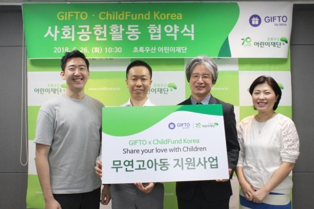 기프토, 초록우산 어린이재단과 가상화폐 기부 협약