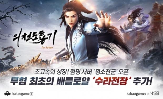 네시삼십삼분, '의천도룡기 for kakao' 대규모 업데이트