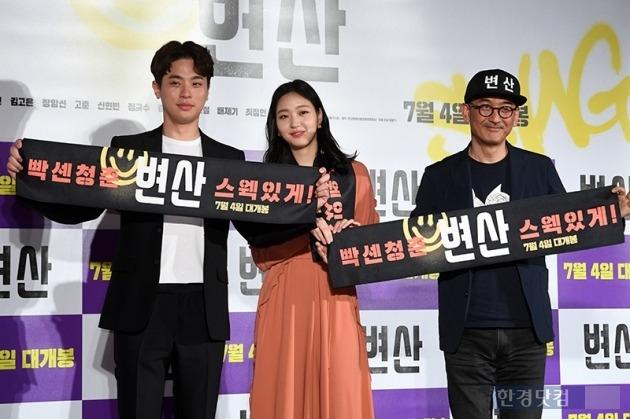알고보면 더 재밌다!…영화 '변산' 관전 포인트 4