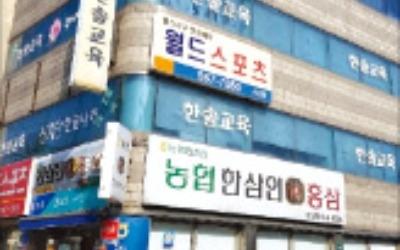 [한경 매물마당] 석촌호수 송리단길 근생 빌딩 등 9건