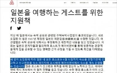에어비앤비, 日 숙소 4만여 개 삭제… 한국에 '불똥' 튀나