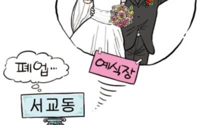 예식장 사라진 '서교동 예식타운'