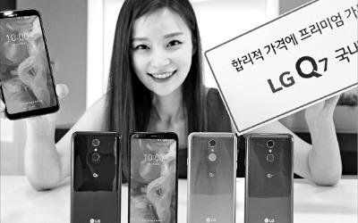 LG전자 '가성비 甲' 중가 스마트폰 Q7 출시