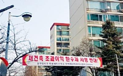 """지방선거 여당 압승… 재건축 규제·도시재생 """"흔들림 없다"""""""