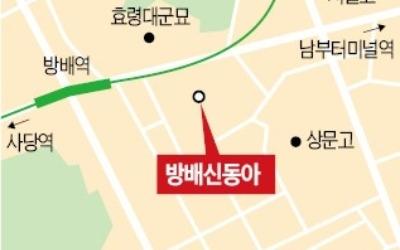 '방배신동아' 재건축 본격 시동