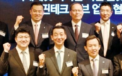 미래에셋대우 '핀테크 허브' 출범… KOTRA 등 12개 기관과 제휴