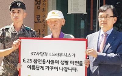 LG하우시스-37사단, 지역사회 공헌