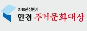 현대건설·아이에스동서  '2018년 상반기 한경주거문화대상' 종합대상 공동 수상
