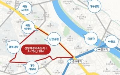 대구신암1구역, 코오롱글로벌과 시공계약 체결
