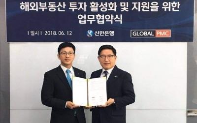 신한은행, 글로벌PMC와 해외부동산투자자문 서비스 제휴
