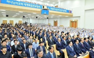 하나님의교회, 의정부 낙양동에 새 교회 헌당