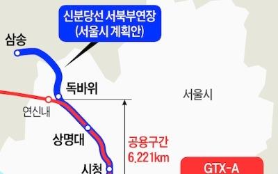 신분당선 서북부연장선, '삼수'만에 타당성 조사 대상 선정