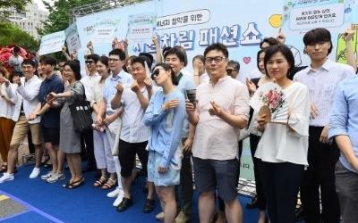 덕수궁길에서 '시원차림 패션쇼'