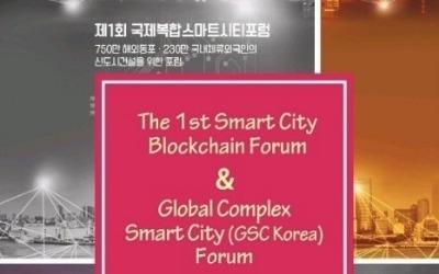 '제1회 국제복합스마트시티 포럼' 28일 서울서 개최