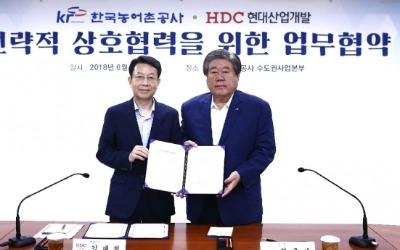 HDC현대산업개발-농어촌공사, 민관합동 개발사업 MOU 체결