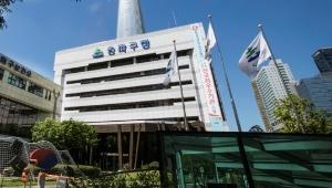 송파구, 13개 부서 협업 '저출산 극복 종합계획' 추진
