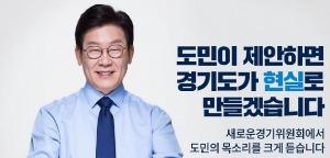 이재명 인수위, '경기 도민 정책제안' 플랫폼 개설
