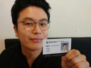 개그맨 정철규, '멘사' 회원 됐다