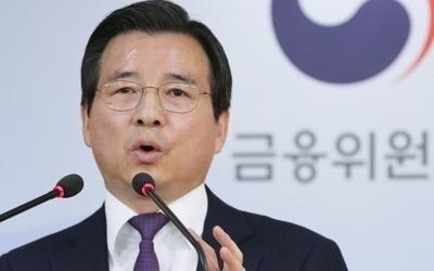"""김용범 """"금융위, 소비자보호 중심으로 조직 정비할 예정"""""""