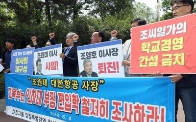 교육부, 인하대 현장조사 연장… 부당 내부거래 의혹도 조사