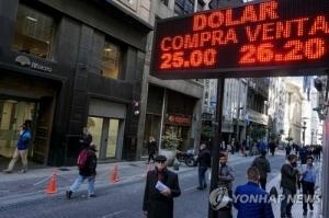 불안한 신흥국 금융시장 '출렁'… 환율 오르고 주가 하락