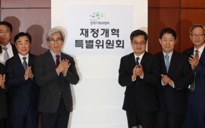 부동산 보유세 개편 급물살… 재정특위 권고안 28일 확정